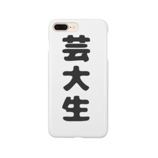 芸大生 Smartphone cases