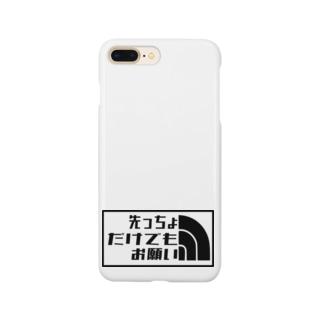 先っちょ Smartphone cases