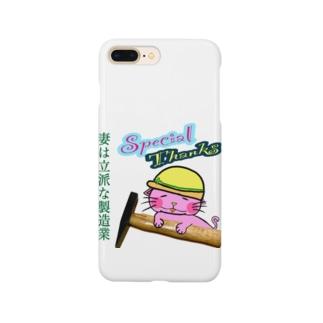 妻は製造業♡フォトペアT Smartphone cases