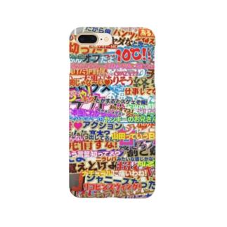大量のテロップ Smartphone cases