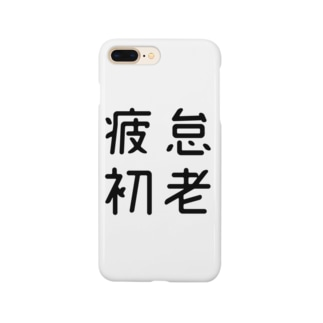 おもしろ四字熟語 疲怠初老 Smartphone cases