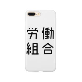 おもしろTシャツ屋 つるを商店のおもしろ四字熟語 労働組合 Smartphone cases