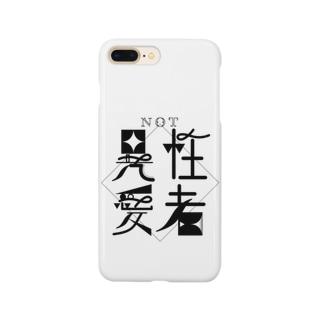 NOT異性愛者 Smartphone cases