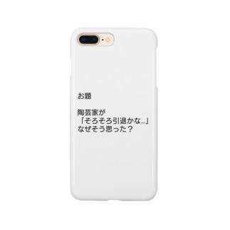 唐突な大喜利 Smartphone cases