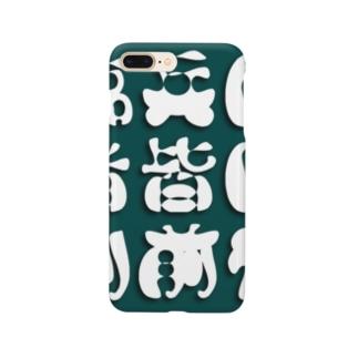 厨二病向け→ 九字『臨兵闘者 皆陣列前行』 Smartphone cases
