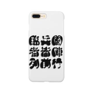 厨二病向け→『臨兵闘者 皆陣列前行』 Smartphone cases