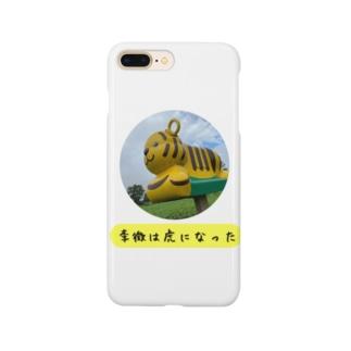 【山月記】李徴は虎になった🐯 Smartphone cases