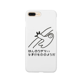 マエニススムのなまけもの🦥のはんのうがない Smartphone cases