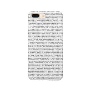 基本的人権公式グッズ Smartphone cases