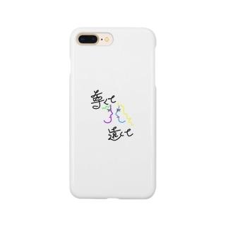 ヲタクの宿命 Smartphone cases