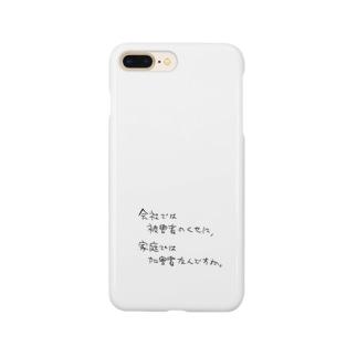 所謂、内弁慶 Smartphone cases