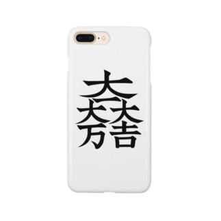 石田三成(大一大万大吉) Smartphone cases