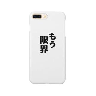 「もう限界」のスマートフォンケース Smartphone cases