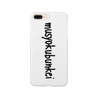 鯉王の無職文系商店のmusyokubunkei:縦 Smartphone cases