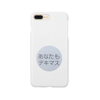あなたもデキマス Smartphone cases