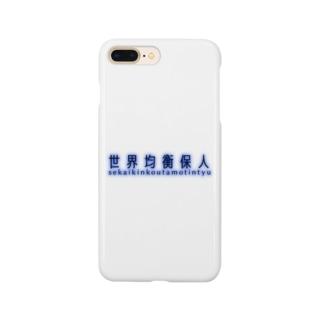 世界均衡保人(せかいきんこうたもちんちゅ) Smartphone cases