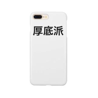厚底派 Smartphone cases