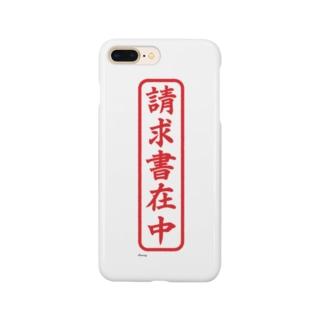 請求書在中 Smartphone cases