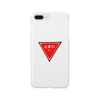 止まれ、ない Smartphone cases