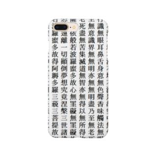 般若心経 Smartphone cases