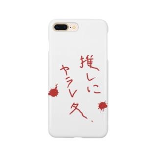 推しにヤラレタ Smartphone cases