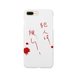 犯人は推し Smartphone cases