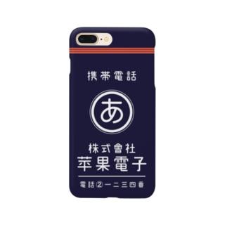 しおじの帆前掛け風グッズ Smartphone Case