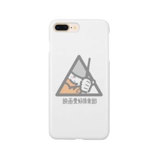 映画愛好倶楽部 Smartphone cases