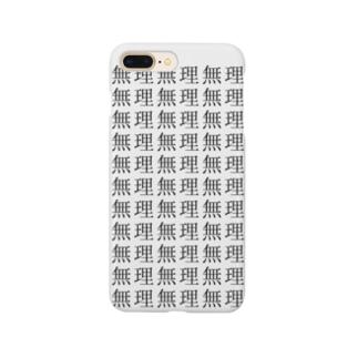 だって無理だから。 Smartphone cases