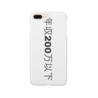 年収200万以下シリーズ Smartphone cases