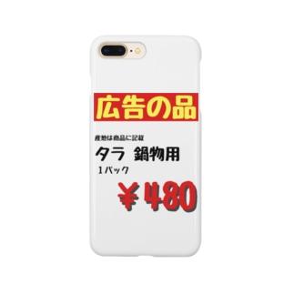 タラ 鍋物用 Smartphone cases