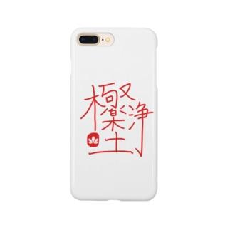 極楽浄土 Smartphone cases