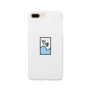 人生 Smartphone cases