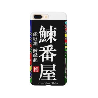鰊番屋! 能取湖(にしんばんや)あらゆる生命たちへ感謝をささげます。 Smartphone cases