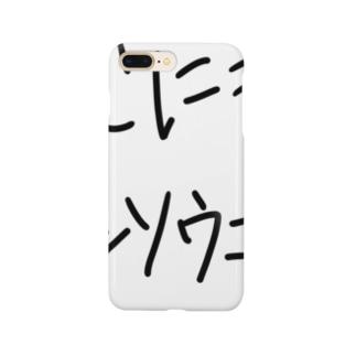 手当て Smartphone cases