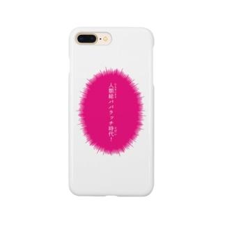 人類総パパラッチ時代! Smartphone cases