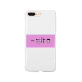 一生性春 Smartphone cases