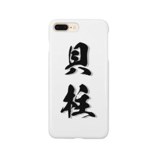 貝柱 Smartphone cases