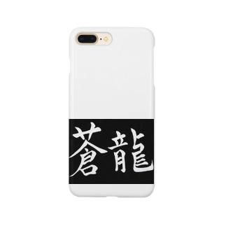 南雲機動部隊 航空母艦 「蒼龍」 Smartphone cases