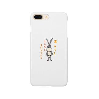 おバカなロバ ハングリー Smartphone cases