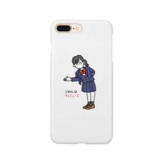 ごめんなチャイニーズ Smartphone cases
