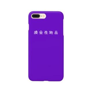 換金性物品 Smartphone cases