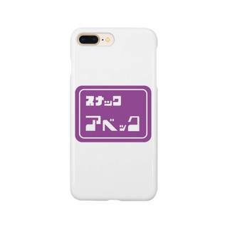 スナック/アベック Smartphone cases