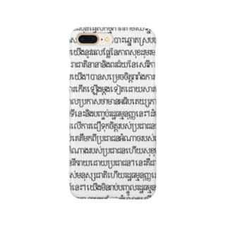 小林ゴリラのクメール語で書かれた日本国憲法 黒 Smartphone cases