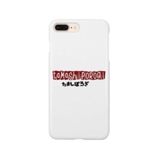 お国言葉シリーズ[秋田編]たましぽろぎ Smartphone cases
