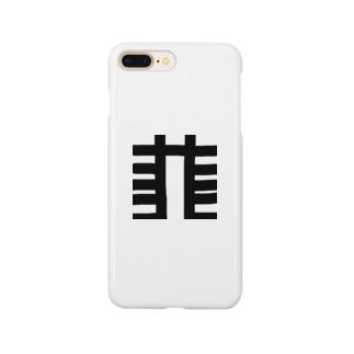 ニラを愛するアナタヘ Smartphone cases