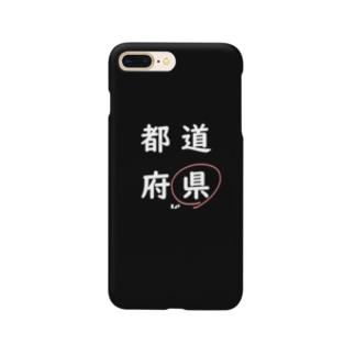 都道府県の『県』。 Smartphone cases