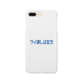 ツイ消しは甘え Smartphone cases
