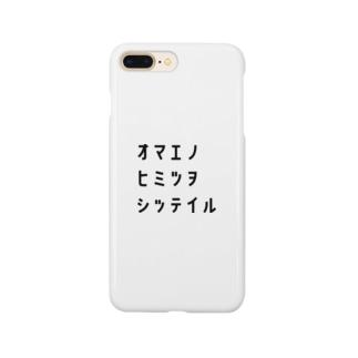 オマエノヒミツヲシッテイル Smartphone cases