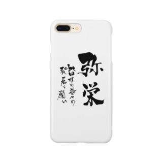 """徳川家 伝説の巨船 安宅丸の肌身はなさず""""弥栄"""" Smartphone cases"""